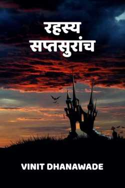 रहस्य सप्तसुरांच by Vinit Rajaram Dhanawade in :language