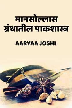 Mansollas ganthatil paakshastra by Aaryaa Joshi in Marathi