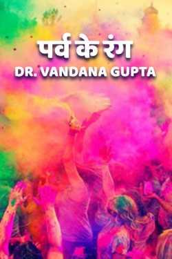 Parv ke rang by Dr. Vandana Gupta in Hindi
