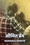 Ramanuj Dariya द्वारा लिखित  सीमित प्रेम बुक Hindi में प्रकाशित