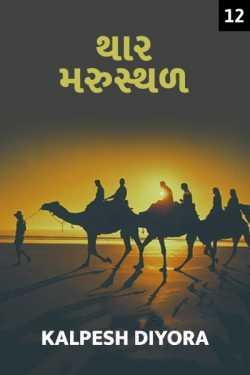 Thar Marusthal - 12 by kalpesh diyora in Gujarati