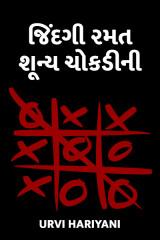 જિંદગી ….રમત શૂન્ય ચોકડીની ! by Urvi Hariyani in Gujarati