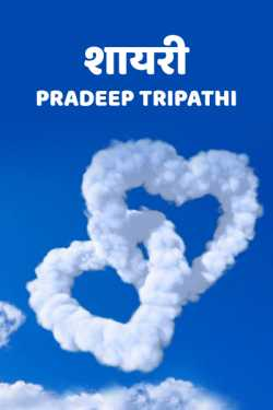 शायरी by pradeep Kumar Tripathi in :language