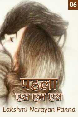 Pahala S.M.S. - 6 by Lakshmi Narayan Panna in Hindi