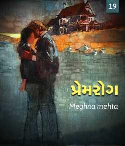 Premrog - 19 by Meghna mehta in Gujarati