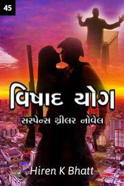 VISHAD YOG - CHAPTER - 45 by hiren bhatt in Gujarati