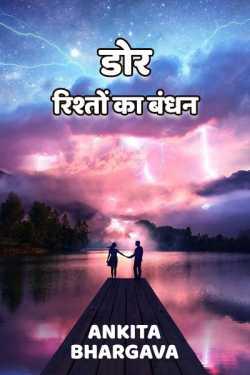 Ankita Bhargava द्वारा लिखित डोर – रिश्तों का बंधन बुक  हिंदी में प्रकाशित