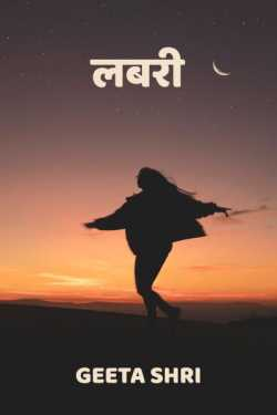 Labri by Geeta Shri in Hindi