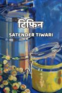 टिफिन by Satender_tiwari_brokenwordS in Hindi