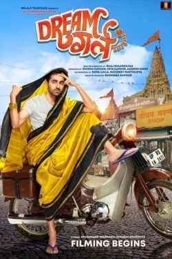 movie review Dream girl by Vikash Raj in Hindi