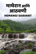 Hemangi Sawant यांनी मराठीत माथेरान आणि आठवणी