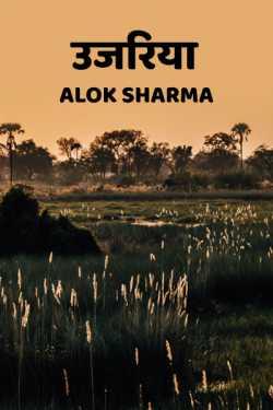 Ujariya by ALOK SHARMA in Hindi