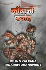 कोंढाजी फर्जंद द्वारा MILIND KALPANA RAJARAM DHANAWADE in Marathi