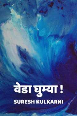 Veda Ghumya by suresh kulkarni in Marathi