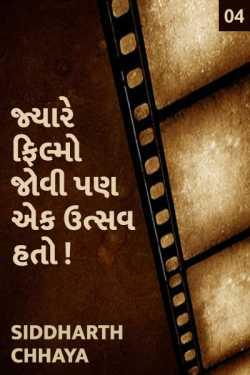 When watching movie was a festival - 4 by Siddharth Chhaya in Gujarati