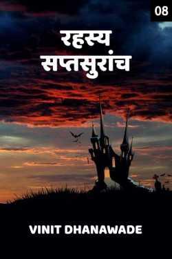 Rahashy Saptsuranch - 8 by Vinit Rajaram Dhanawade in Marathi