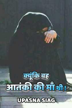 Kyuki vah aatanki ki Maa thi by Upasna Siag in Hindi