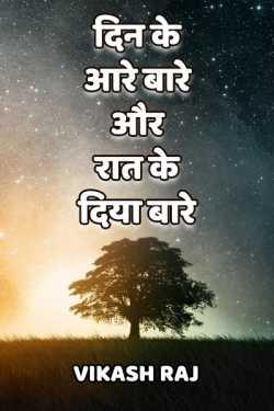 Din ke aare baare aur raat ke diya baare by Vikash Raj in Hindi