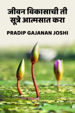 Jivan vikasachi ti sutre aatmsaat kra by Pradip gajanan joshi in Marathi