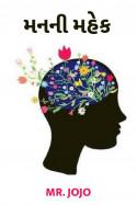મન ની મહેક - 4 by Mr.JOjo in Gujarati