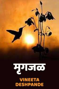 Mrugjal by Vineeta Shingare Deshpande in Marathi