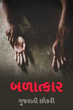 Balatkaar by ગુજરાતી છોકરી iD... in Gujarati