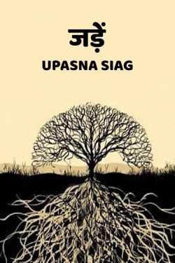 jade by Upasna Siag in Hindi