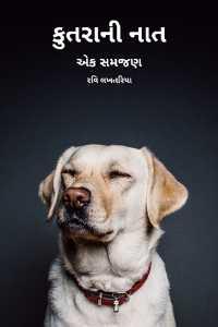 કુતરાની નાત - એક સમજણ