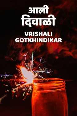 Vrishali Gotkhindikar यांनी मराठीत आली दिवाळी