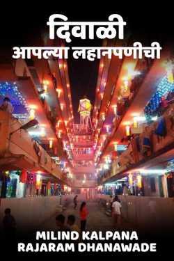 DIWALI AAPLYA LAHANPANICHI by MILIND KALPANA RAJARAM DHANAWADE in Marathi