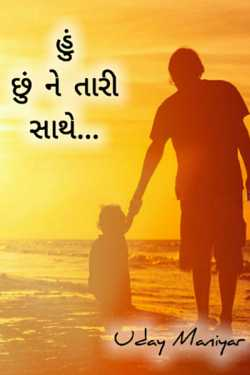 I am with you by Uday Maniyar in Gujarati