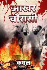 आखर चौरासी द्वारा  Kamal in Hindi