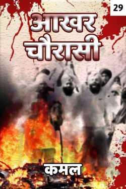 Aakhar Chaurasi - 29 by Kamal in Hindi