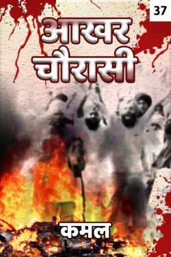 Aakhar Chaurasi - 37 by Kamal in Hindi