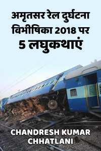 अमृतसर रेल दुर्घटना विभीषिका 2018 पर 5 लघुकथाएं