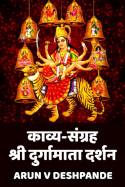 काव्य-संग्रह - श्री दुर्गामाता दर्शन - (नवरात्र -गीतं  ) by Arun V Deshpande in Marathi