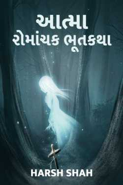Aatma - Romanchak Bhutkatha by HARSH SHAH _ WRiTER in Gujarati