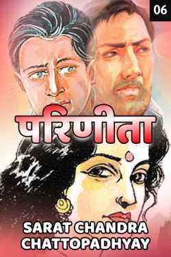 Parinita  - 6 by Sarat Chandra Chattopadhyay in Hindi