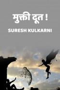मुक्ती दूत ! by suresh kulkarni in Marathi