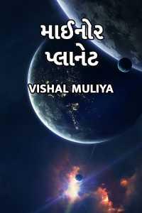 Minor planet (નાના ગ્રહ) ને મળ્યું એક મહાન ભારતીય સંગીતકાર અને શાસ્ત્રીય ગાયકનું  નામ
