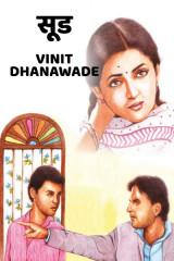 सूड ... by Vinit Rajaram Dhanawade in Marathi