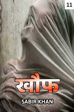 khouf - 11 by SABIRKHAN in Hindi