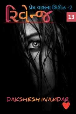Revenge - 13 by Dakshesh Inamdar in Gujarati