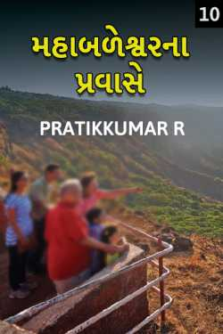 Mahabaleshwar na Pravase - a family tour - 10 by Pratikkumar R in Gujarati