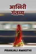 Pranjali Awasthi द्वारा लिखित  आखिरी गंतव्य बुक Hindi में प्रकाशित
