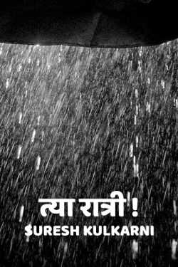 Tya Ratri by suresh kulkarni in Marathi