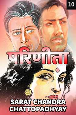 Parinita  - 10 by Sarat Chandra Chattopadhyay in Hindi
