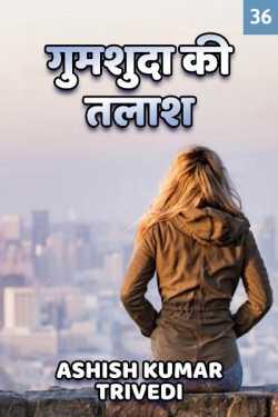 Gumshuda ki talash - 36 by Ashish Kumar Trivedi in Hindi