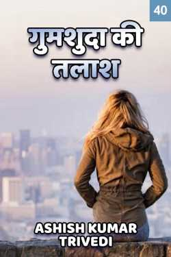 Gumshuda ki talash - 40 by Ashish Kumar Trivedi in Hindi