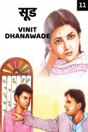Vinit Rajaram Dhanawade यांनी मराठीत सूड ... (भाग ११)